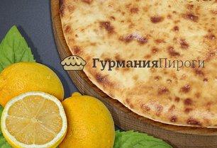 Сладкий осетинский пирог с лимоном