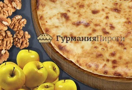 Сладкий осетинский пирог с яблоками и орехами